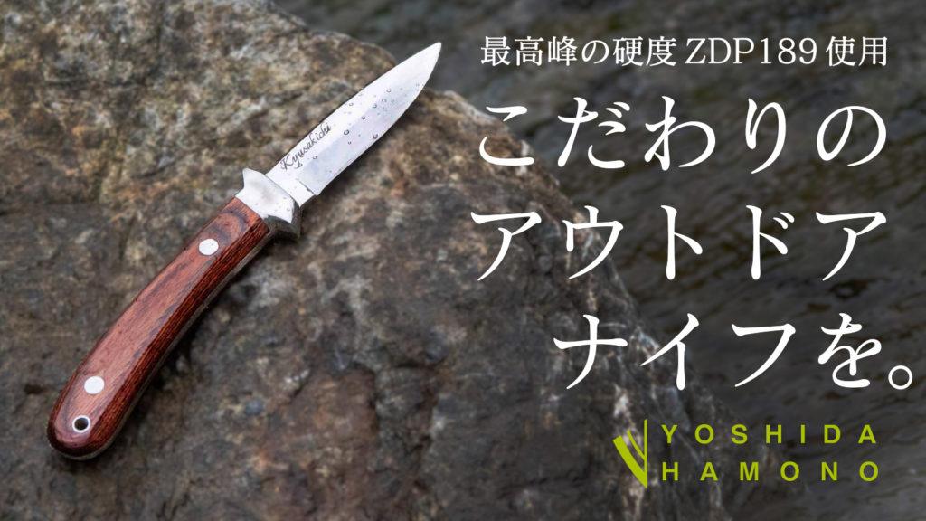 ZDP189アウトドアナイフ 9/17(木)よりMakuakeにて限定販売:メディア掲載