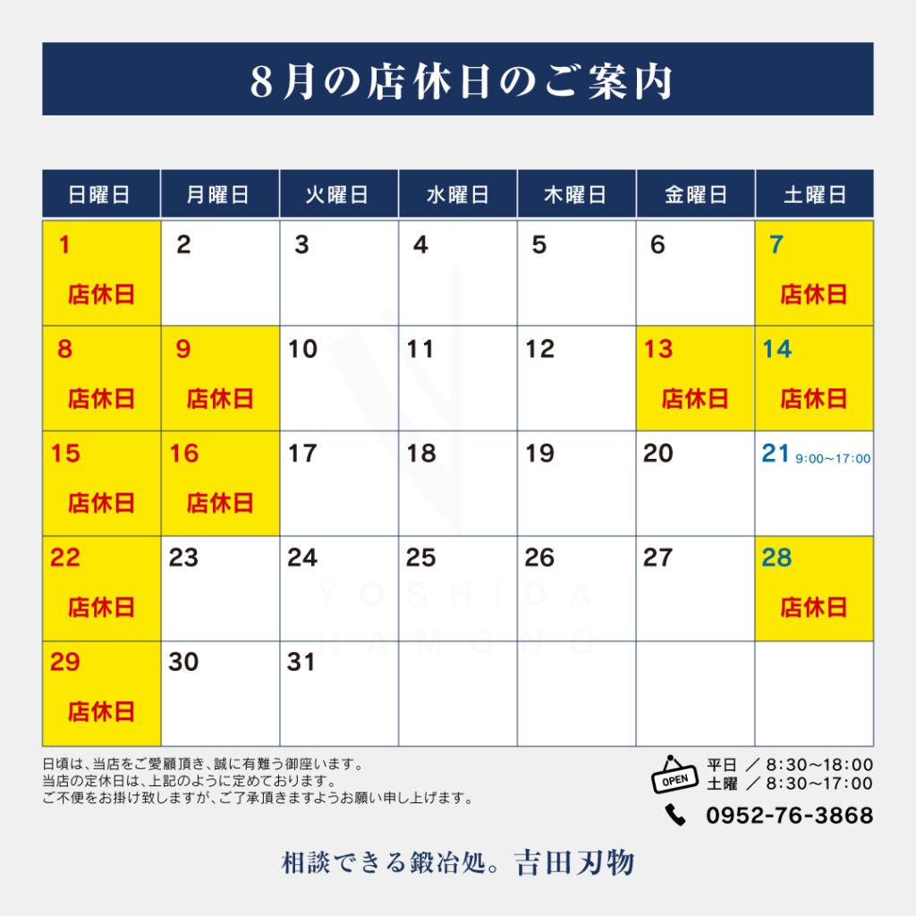 【8月営業日について】