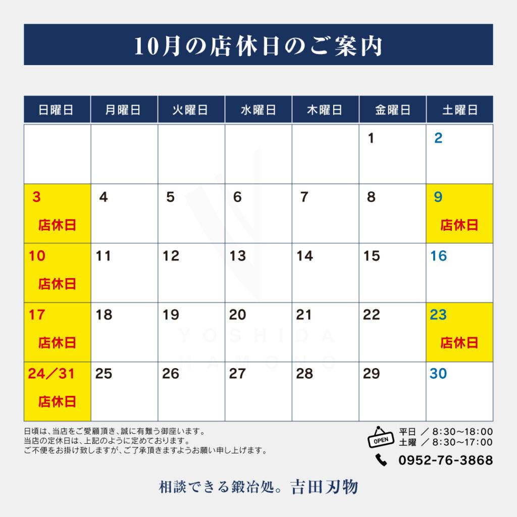 【10月営業日について】
